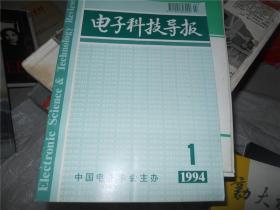 科技体制与管理研究报告 1991年第1期