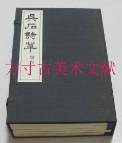 吴石诗草 5册全 原函 1986年