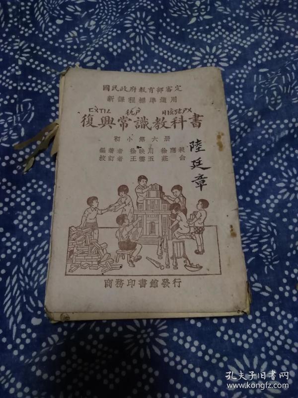 《复兴常识教科书》初小(第六册)