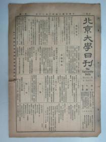 民国报纸《北京大学日刊》1925年第1659号 8开2版  有四月一日追悼中山二日送殡放假布告等内容