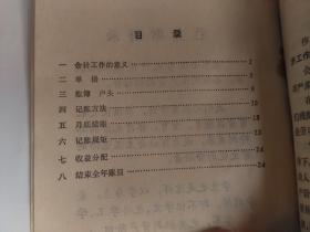 文革课本:山东省中学课本农业会计常识 供初中二年级用