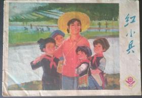 73年上海版《红小兵》第23期