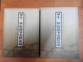 甲午甲辰战争史料选编(上下卷)