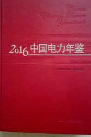 中国电力年鉴2016