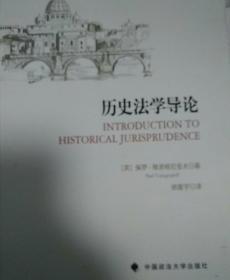 历史法学导论