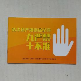 《清丰县严肃换届纪律九严禁十不准》32开横翻本彩色连环画 少见版本
