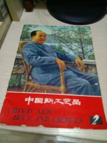 《中国新工艺品》 2 (内页完整 有林彪语录)书脊有损