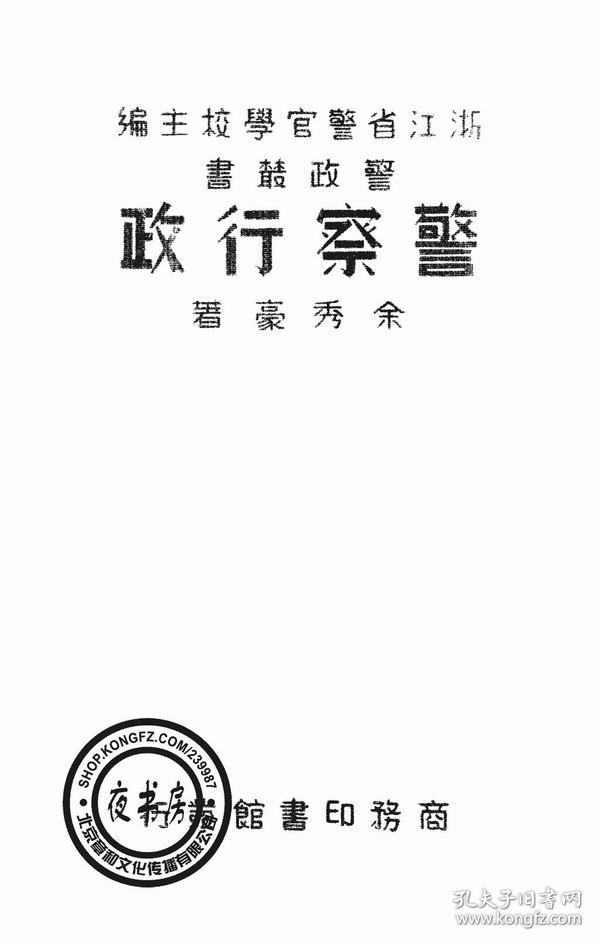 警察行政-(复印本)-警政丛书