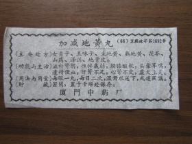 1966年加减地黄丸说明书(厦门中药厂)