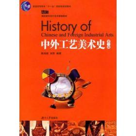 中外工艺美术史