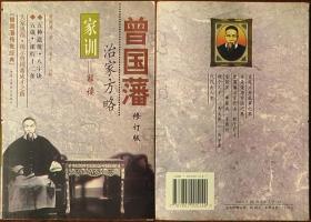 曾国藩传世经典-曾国藩治家方略·家训解读