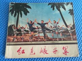 红色娘子军 连环画【1970年初版】40开
