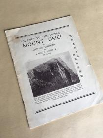 民国时期1937年初版     Journey to the sacred mount Omei in western Szecuan      英文原版      四川省西部之神秘山岭峨眉     天津印字馆