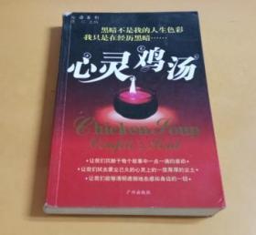 心语系列:心灵鸡汤