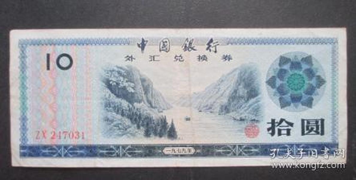外汇兑换券1979--拾元--ZX247031【免邮费看店内说明】