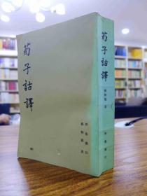 荀子诂译—杨柳桥 著 1985年一版一印5500册