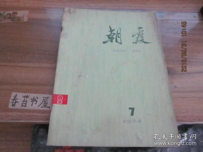朝霞【1974年第7期】
