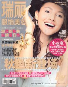 瑞丽服饰美容2005年9月号.总第187期