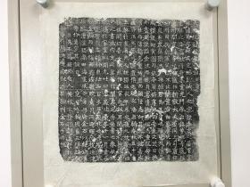 唐刘节墓志拓本(并志盖)