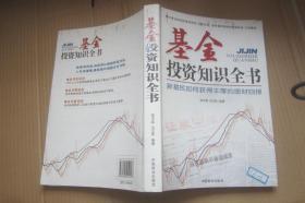 基金投资知识全书
