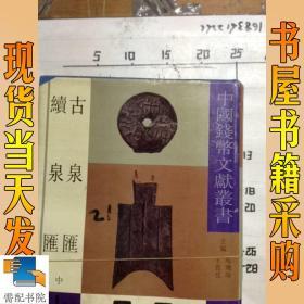 中国钱币文献丛书16・古泉汇 续泉汇(上中下)  共3本合售