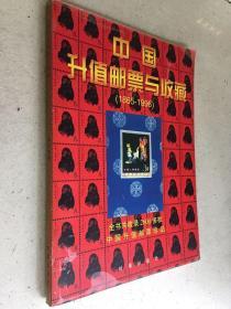 中国升值邮票与收藏(1865-1996)全书共收录2600多枚中国升值邮票珍品 铜版纸彩印