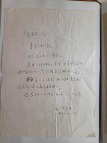 著名书法家 夏湘平  信札