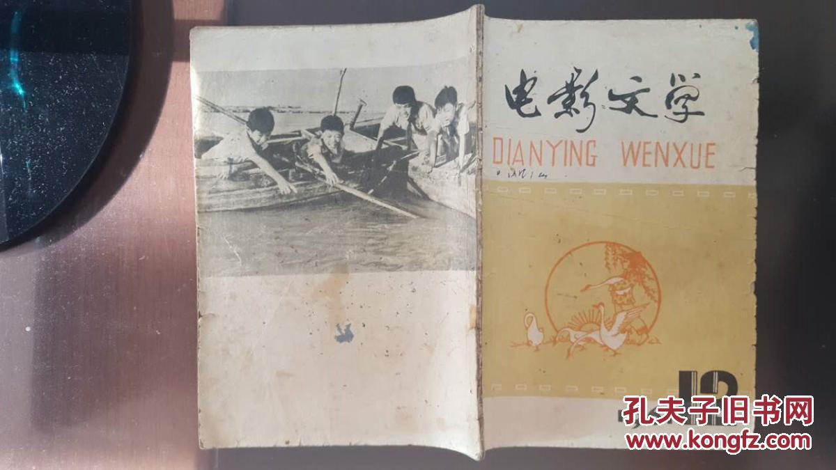 来客电影(1961年第12期,含电影剧本《文学上的编剧》白辛初稿冰山)台湾偶像剧有东北人图片
