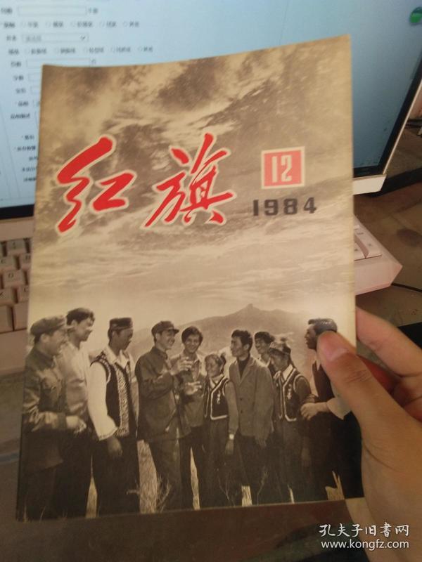 红旗1984.12