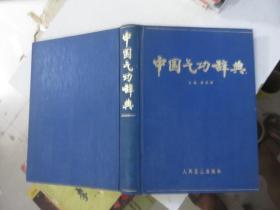 中国气功辞典 书角少有破损