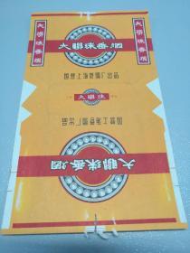 老烟标:国营上海卷烟厂【大联珠】 烟标(拆包)