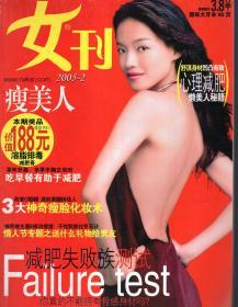 女刊2005年第2、8期.2册合售