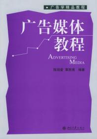 广告学精品教程:广告媒体教程
