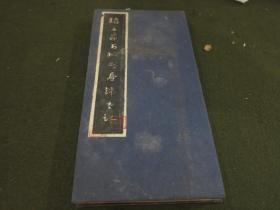 80年代苏州艺石斋拓本:《赵子昂书相州昼锦堂记》