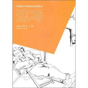 中国美术学院精品课程教材:速写
