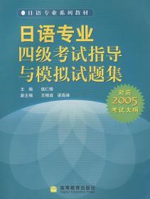 日语专业四级考试指导与模拟试题集