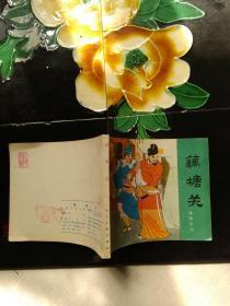 藕塘关(83版)