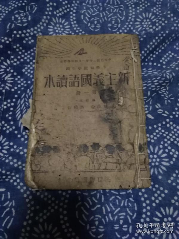 《新主义国语读本》小学初级学生用(第一册)