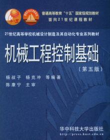 机械工程控制基础:第五版() 杨叔子,杨克冲  华中科技大学出版社