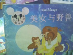 迪斯尼迷你丛书;美女与野兽