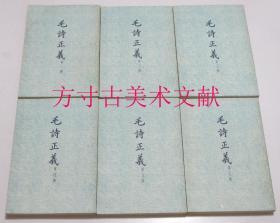 毛诗正义  6册全  1964年香港中华书局