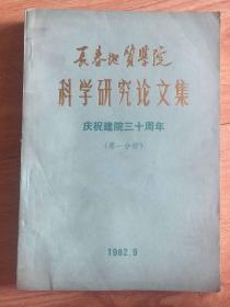 长春地质学院科学研究论文集庆祝建院三十周年第一分册