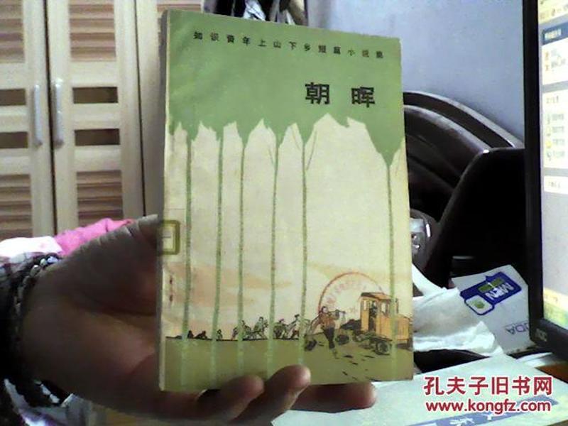 朝晖:知识青年上山下乡短篇小说集(32开,9品)-租屋
