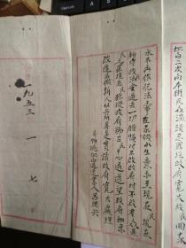 中苏友好会员证 (号码3158232 山东省南掖)