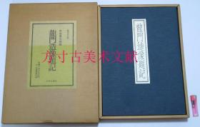 精装8开封套函套全  龙门造像题记  中央公论社1980年初版   龙门二十品 龙门五十品