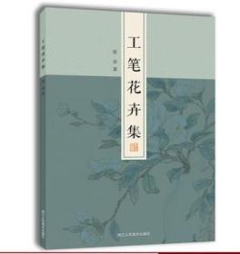 工笔花卉集(8开 全一册)