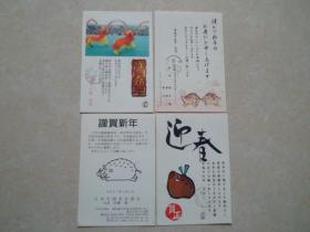 邮票封片(222号)日本邮票明信片4枚