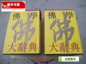佛学大辞典(上下)32开精装两厚册+护封 91年一版一印  W3