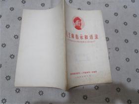 毛主席指示和语录