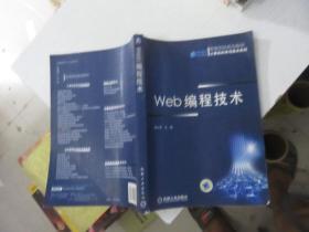 Web编程技术 校正本内有笔迹修改